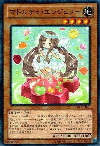 遊戯王OCG マドルチェ・エンジェリー ノーマル PRIO-JP028