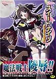 魔法戦士スイートナイツアンソロジーコミックス (二次元ドリームコミックス 5)
