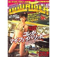 LOWRIDER (ローライダーマガジン) 2007年 12月号 [雑誌]