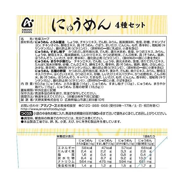 アマノフーズ にゅうめん 4種セットの紹介画像2