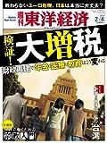 週刊 東洋経済 2012年 2/4号 [雑誌]