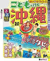 るるぶこどもと行く沖縄'20 ちいサイズ (るるぶ情報版(国内))