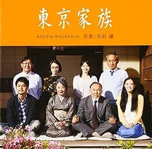 東京家族 オリジナル・サウンドトラック