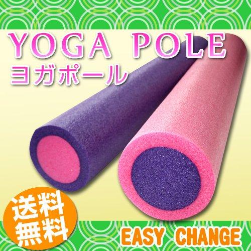Santasan ヨガポール エクササイズ ストレッチ 体幹トレーニング(パープル)