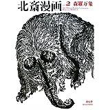 北斎漫画<全三巻> 第二巻「森羅万象」
