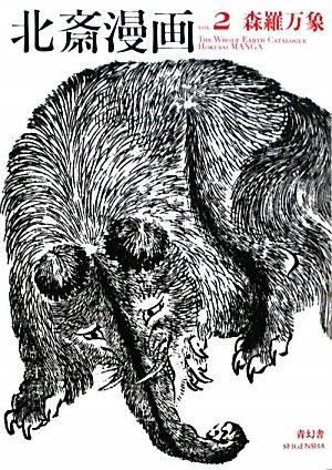 北斎漫画<全三巻> 第二巻「森羅万象」の詳細を見る