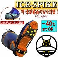 [nonbrand] 滑り止め 靴 雪 雪・氷結路面の安全対策 モリト ICE-SPIKE