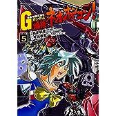 超級! 機動武闘伝Gガンダム 爆熱・ネオホンコン! (5) (カドカワコミックス・エース)