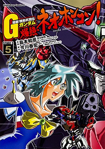 超級! 機動武闘伝Gガンダム 爆熱・ネオホンコン! (5) (カドカワコミックス・エース)の詳細を見る
