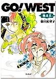 GoWest!3巻 (Fukkan.com)