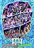 Hello! Project 2014 SUMMER~KOREZO!・YAPPARI!~完全版 [DVD]