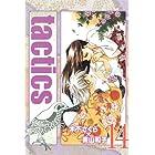 tactics 14 (マッグガーデンコミックス アヴァルスシリーズ)