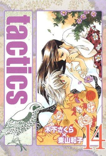 tactics 14 (マッグガーデンコミックス アヴァルスシリーズ)の詳細を見る