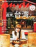 an・an (アン・アン) 2014年 7/9号 [雑誌]の表紙