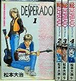 DESPERADO 全4巻完結(少年マガジンコミックス) [マーケットプレイス コミックセット]