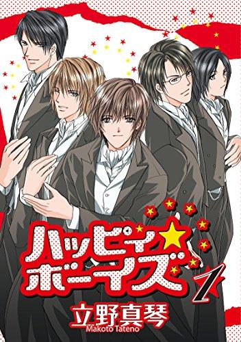 ハッピィ★ボーイズ(1) (ウィングス・コミックス)