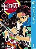 鬼滅の刃 1 (ジャンプコミックスDIGITAL) -