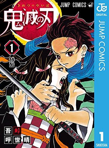 鬼滅の刃 1 (ジャンプコミックスDIGITAL)