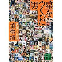 星をつくった男 阿久悠と、その時代 (講談社文庫)