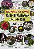 和名の由来で覚える300種 高山・亜高山の花ポケット図鑑 (新潮文庫)