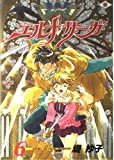 聖戦記エルナサーガ (6) (ファンタジーコミックス)
