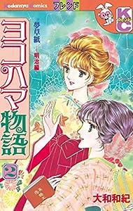 ヨコハマ物語 2巻 表紙画像