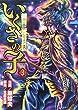 いくさの子~織田三郎信長伝 3 (ゼノンコミックス)