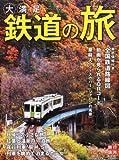 旅行読売増刊 大満足 鉄道の旅 2010年 10月号 [雑誌] [雑誌] / 旅行読売出版社 (刊)