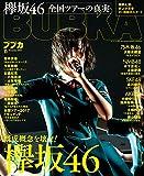 BUBKA 2017年11月号 [雑誌]