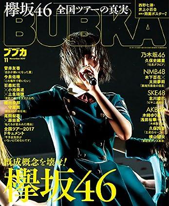 BUBKA(ブブカ) 2017年11月号 [雑誌]