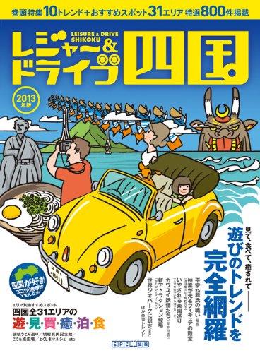 レジャー&ドライブ四国(2013年版)