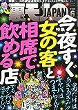 裏モノJAPAN 2015年 06 月号 [雑誌]