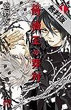 薔薇王の葬列 1【期間限定 無料お試し版】 (プリンセス・コミックス)