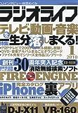 ラジオライフ 2010年 01月号 [雑誌]