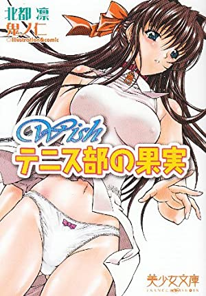 Wish テニス部の果実 (美少女文庫)