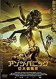 アンツ・パニック 巨大蟻襲来 [DVD]