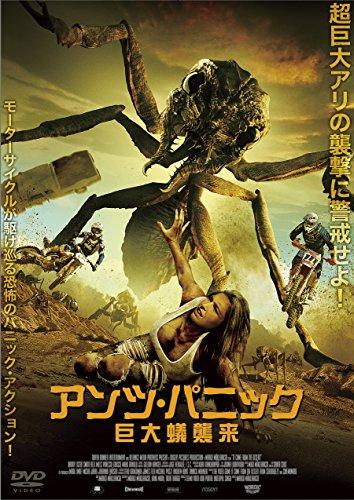 [画像:アンツ・パニック 巨大蟻襲来 [DVD]]
