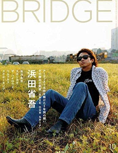bridge (ブリッジ) 2001年 10月号 浜田省吾 アーティスト生命を賭けた5年間の闘い、その勝利の凱歌「SAVE OUR SHIP」