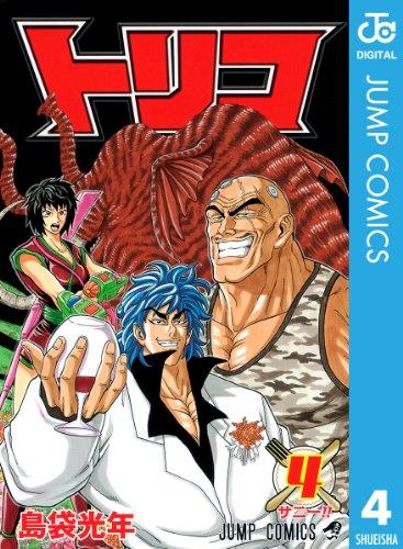 トリコ モノクロ版 4 (ジャンプコミックスDIGITAL)
