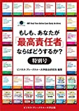 【大前研一のケーススタディ合本版1~30巻】もしも、あなたが「最高責任者」ならばどうするか?特別号【60ケース収録】 (ビジネス・ブレークスルー大学出版(NextPublishing))