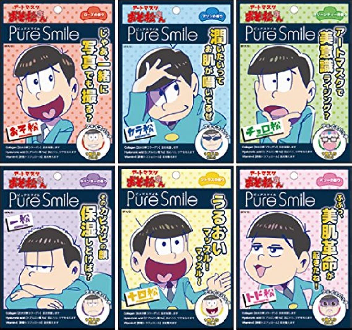 広告する民間バインドピュアスマイル 『おそ松さんアートマスク』(おそ松?カラ松?チョロ松?一松?十四松?トド松)6種類 各1枚 合計6枚アソートセット
