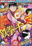月刊 少年マガジン 2012年 01月号 [雑誌]