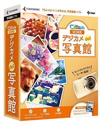 Zoner Photo Studio 16 HOME デジカメde!!写真館