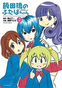 飯田橋のふたばちゃん : 2 (アクションコミックス)
