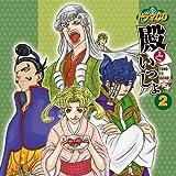 ドラマCD「殿といっしょ」2
