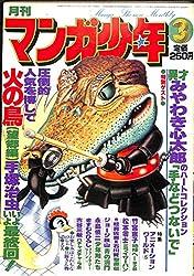 月刊 マンガ少年 1978年3月号