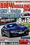 BMW MAGAZINE 2014(ビーエムダブル・マガジン 2014) (メディアパルムック)