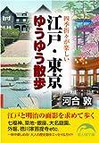 江戸・東京ゆうゆう散歩 (新人物文庫)