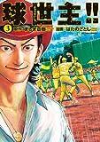 球世主!! : 3 (アクションコミックス)