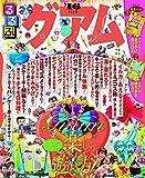 るるぶグアム'16 (るるぶ情報版海外)